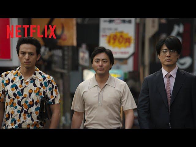『全裸監督』予告編 - Netflix