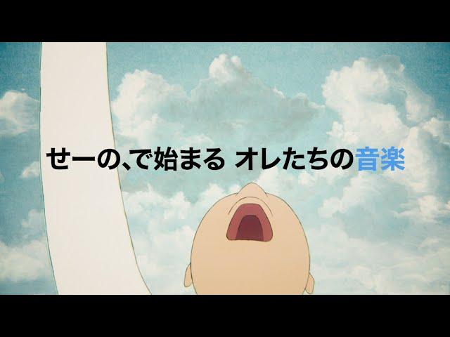 アニメーション映画『音楽』予告編